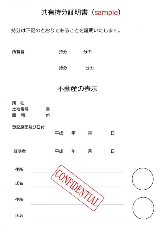 共有持分証明書のイメージ