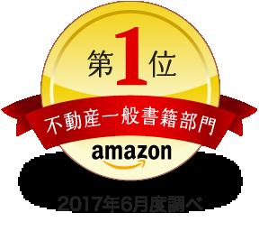 第1位 不動産一般書籍部門 amazon 2017年6月度調べ