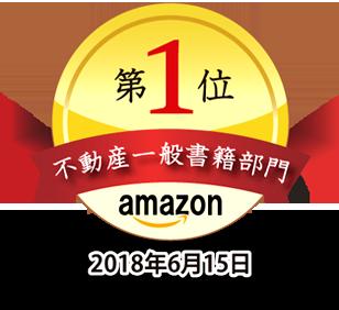 第1位 不動産一般書籍部門 amazon 2018年6月15日
