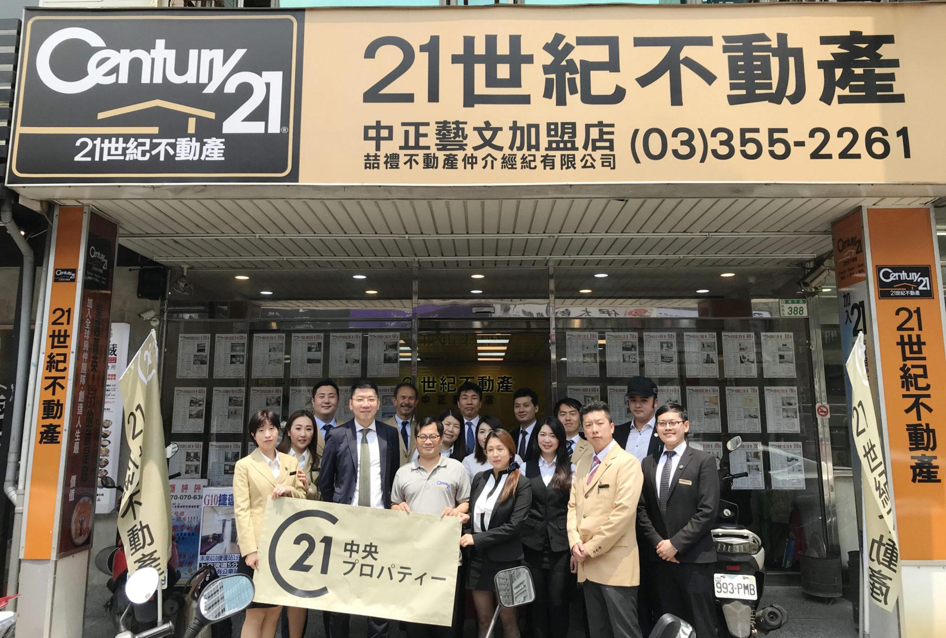 中正藝文加盟店では台北の住宅事情や共有持分市場について打合せのイメージ
