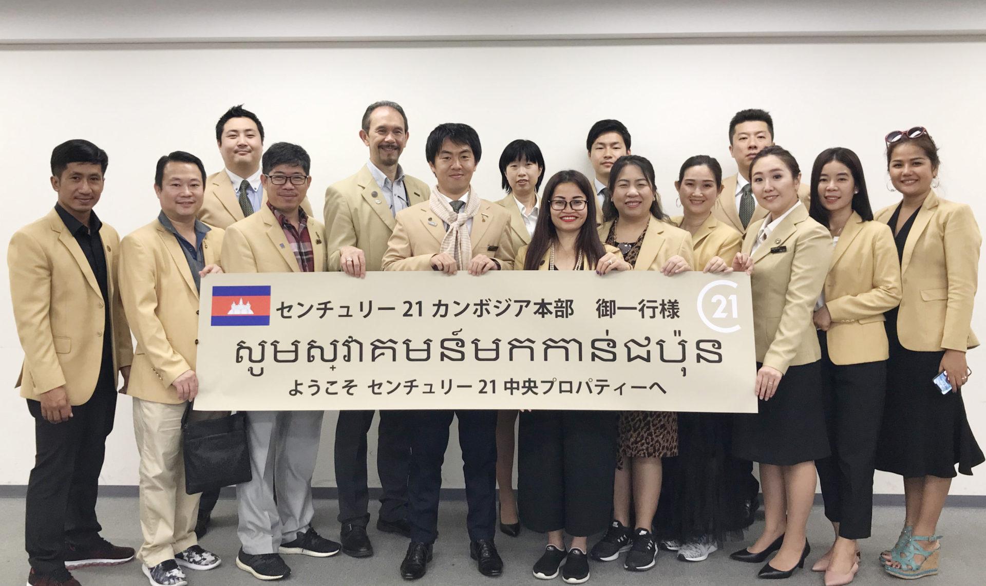 CENTURY21カンボジア本部グレース及び加盟店4社の代表が弊社へ、ご来訪くださいました。 日本とカンボジア・プノンペンを取り巻く不動産市況について意見を交わしました。