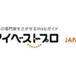 【2019/07/27開催】朝日新聞社主催「専門家による暮らしのお役立ちセミナー」のサムネイルイメージ
