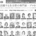 【2018/08/10発行】 『マイベストプロ東京』朝日新聞広告掲載されました。のサムネイルイメージ