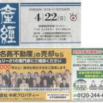【2018/04/22発行】産経新聞広告を掲載させていただきました。のサムネイルイメージ