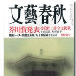 【2019/02/09発売】『文藝春秋』に掲載されました。のサムネイルイメージ