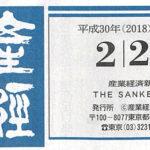 【2018/02/28発行】産経新聞広告を掲載させていただきました。のサムネイルイメージ