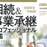 【2019/09/27発売】『相続&事業承継プロフェッショナル名鑑2020年度版』に掲載されました。のサムネイルイメージ