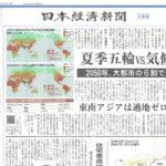 1月25日発売の日本経済新聞に掲載されましたのサムネイルイメージ