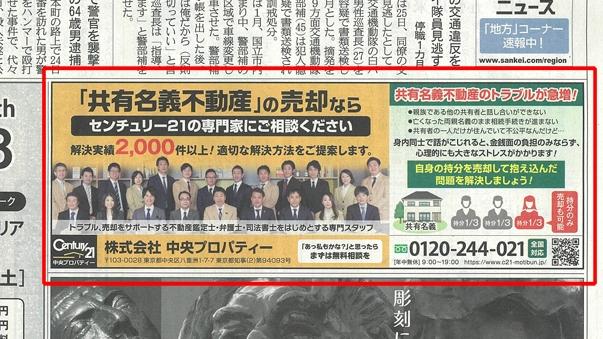 【2018/05/26発行】産経新聞|広告の掲載イメージ
