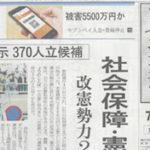 【2019/07/05発行】『最新事例に学ぶ!共有不動産の相続トラブルセミナー』日本経済新聞社に広告掲載されました。のサムネイルイメージ