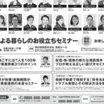 【2018/11/17発行】 朝日新聞 専門家による暮らしのお役立ちセミナーのサムネイルイメージ