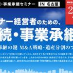 セミナー開催【日経 相続・事業承継セミナーIN名古屋】のサムネイルイメージ