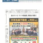 【2018/04/29発行】産経新聞広告を掲載させていただきました。のサムネイルイメージ