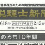 【2019/02/15発行】 税理士新聞 広告を掲載させていただきました。のサムネイルイメージ