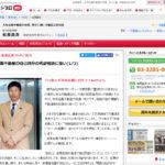 【2018/05掲載】専門家webガイド「マイベストプロ東京」に登録されました。のサムネイルイメージ