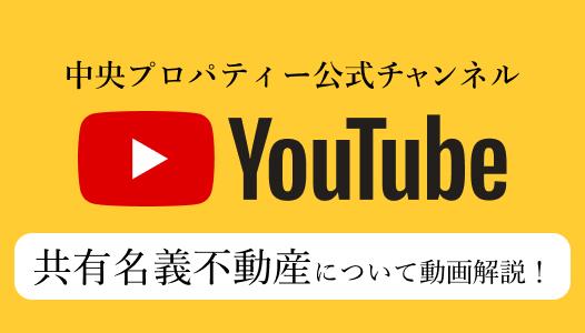 中央プロパティー公式YouTubeチャンネル