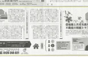 日本経済新聞に掲載されましたのサムネイルイメージ