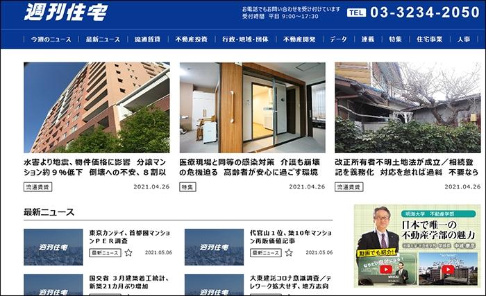 高橋司法書士が不動産業界専門紙「週刊住宅」で連載を開始