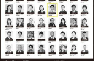 【2021/06/22発行】『マイベストプロ東京』朝日新聞に掲載されましたのサムネイルイメージ