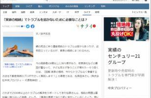 Yahoo!ニュースに掲載されましたのサムネイルイメージ