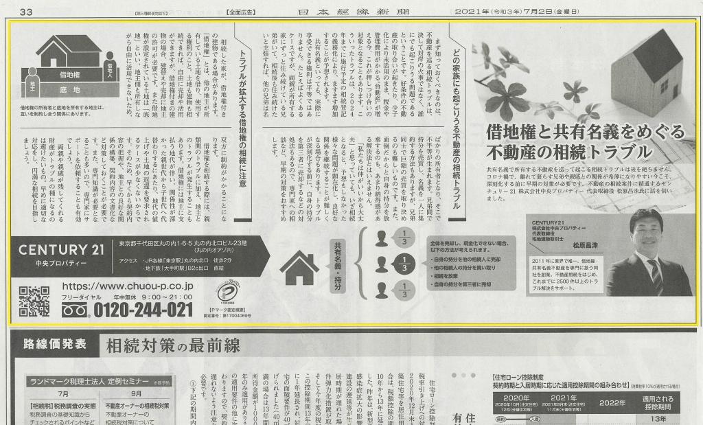 日本経済新聞|借地権と共有名義をめぐる不動産の相続トラブル